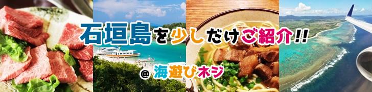 石垣島の魅力を解説