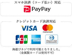 paypay支払、クレジットカード決済